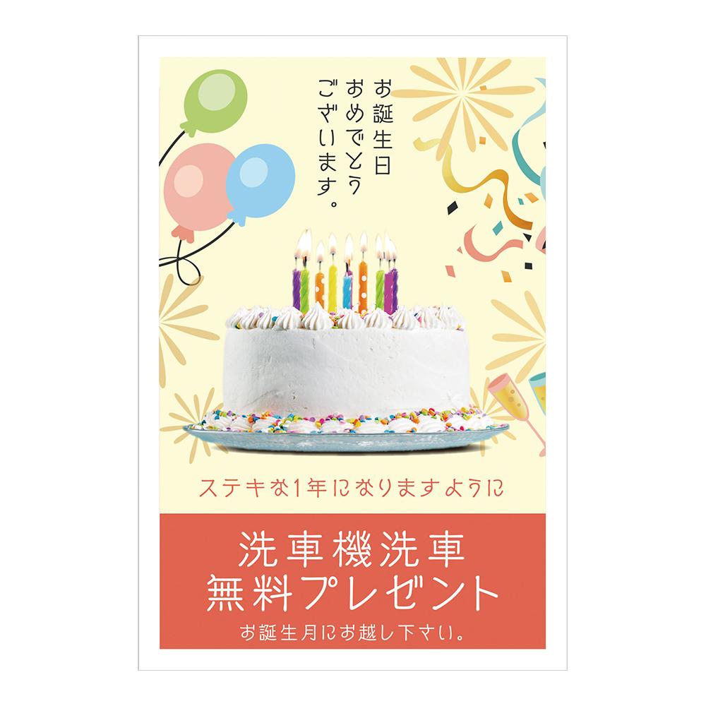 ます おめでとう ござい 誕生 日