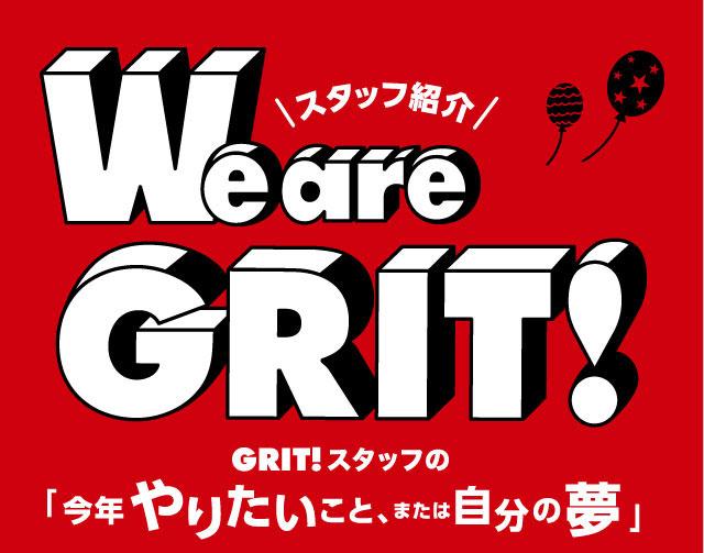 GRIT!スタッフ紹介2021