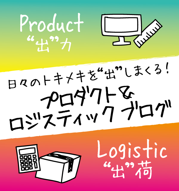 Product&Logisticブログ